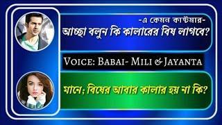 E kemon customer- (এ কেমন কাস্টমার)- Funny Love Story- Voice: Babai- Mili & Jayanta