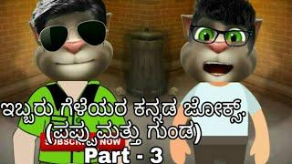 ಕನ್ನಡ ಜೋಕ್ಸ್, Kannada Jokes of Two Friends. Kannada Comedy.
