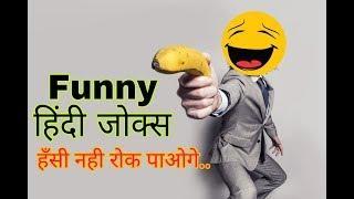 Funny chutkule ka khazana | चुटकुले हिंदी में | Jokes Chutkule in hindi | laughing jokes.
