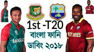 Bangladesh vs West Indies 1st T-20_Bangla Funny Dubbing 2018 | Bangla funny Dubbing Cricket|Fm Jokes