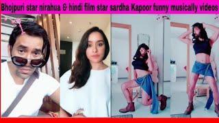 Bhojpuri star nirahua & hindi film star sardha Kapoor funny musically videos