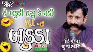 દિગુભા ચુડાસમા !! Digubha Chudasama || Full Gujarati Jokes Dayro 2018 || બરવાળા ડાયરો લાઈવ ||