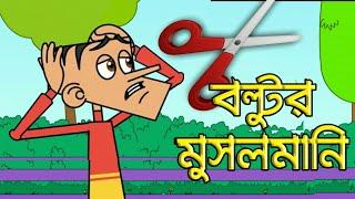 বল্টুর মুসলমানি বল্টু জোকস ???????? Bangla new funny jokes video ।। boltur musulmani।। Mairala Tube