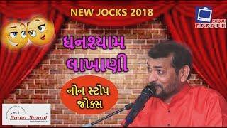 New Gujarati Jokes 2018 || Ghanshyam Lakhani  ||Full HD Video || pocket movie