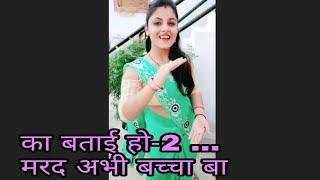 मरद हमार बच्चा बा | mamta shukla | dance video | double meaning jokes