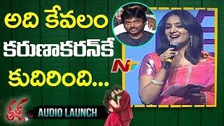 Anchor Jhansi Funny Comments on Karunakaran ||  Tej I Love You Audio Launch