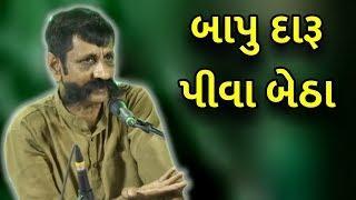 Digubha Chudasama 2018 | Bapu Piva Betha | Gujarati Jokes And Comedy