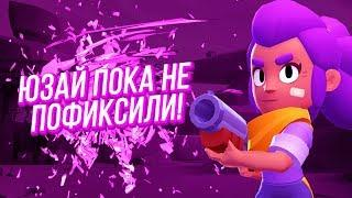 БАГ НА КУБКИ В БРАВЛ СТАРС BRAWL STARS
