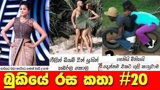 New FB Post Sinhala | FB Jokes Sinhala | Part - 20 || හිනා වෙවී බලන්න බුකියේ හුවමාරුවෙන රස කතා මෙන්න