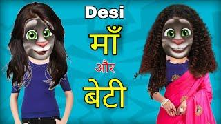 माँ और बेटी - Maa Vs Beti Talking Tom Funny Video | Jokes | Billu ki comedy | billi ki Comedy