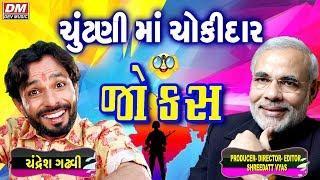 ચુંટણી માં ચોકીદાર - Chandresh Gadhvi Latest Comedy - Gujarati Jokes New 2019