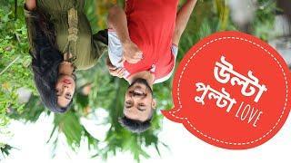 উল্টা পুল্টা LOVE STORY|| best Assamese funny video 2018// best Assamese comedy video //Assamese fun