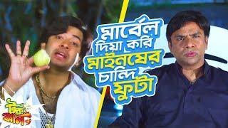 Kaoke Kidnap Korar Age Shabdhan | Shakib Khan Funny Video | Love Marriage