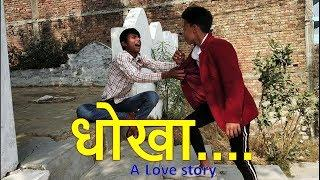 धोखा.... A Love story | Funny Video | Comedy Scene ???????????????????? by Sahagal Production