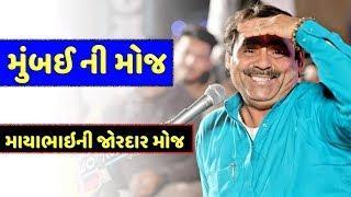Mayabhai Ahir 2019 | Jordar Jokes | Gujarati Jokes And Comedy