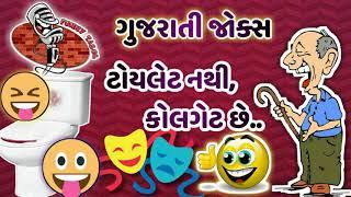 LATEST GUJARATI JOKES 2018 || TOILET NATHI || GUJARATI JOKES || GUJARATI PANU