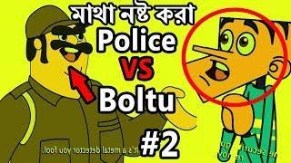 পুলিশ VS চোর | Part#02|| Police vs Chor | Bangla Funny Jokes | Bangla Funny Dubbing|| HD Funny TV