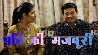 Pati Ki Mazboori || Hindi Comedy Jokes 2018 || Chutkule || Comedy Video by Kishor Bhanushali, Komal
