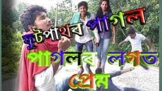 Assamese heart teaching love story || acttion movies heart love ||Assamese funny Creation||