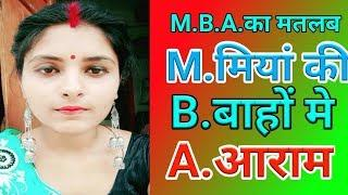Mamta shukla team funny jokes & shayari part ( 39 )
