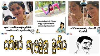 Sinhala fb jokes / Sinhala fb joke post / Bukiye athal eka pokurata part 5