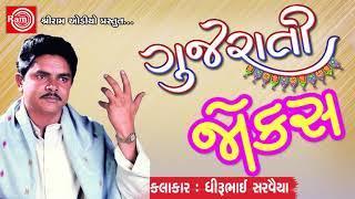 ગુજરાતી જોકેસ - Dhirubhai Sarvaiya | જરૂરથી સાંભળો | New Gujarati Jokes | મઝા પડશે | Gujarati Comedy