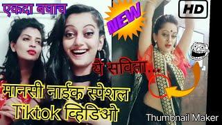 Marathi Tiktok videos-Mansi naik nice dance-#love#funny#hot#comedy-marathi Tiktok dance