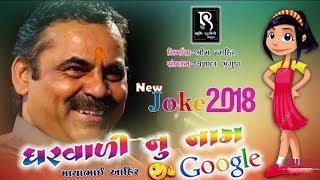 Mayabhai Ahir New Jokes 2018  | માયાભાઈ આહીર જોક્સ  |  PATNI NU NAAM GOOLG |