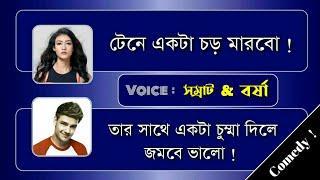 Prem Manena Badha - প্রেম মানে না বাঁধা | Funny Love Story | Voice : Barsha & HD Samraat Creation