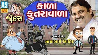 Mayabhai Ahir 2018 || Kala Kutravala || Gujarati Jokes And Comedy || Latest Gujarati Jokes