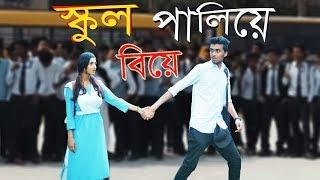 School Of Marriage   Funny School Love Story   College Ground   Prank King   Song For Girls 2018