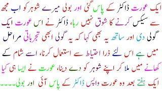 urdu  jokes, desi latifay, desi urdu latifay, sardar jokes, pathan jokes by desi store