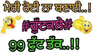 ਮੇਰੀ ਰੋਟੀ ਨਾ ਬਣਾੲੀ॥99 ਫੁੱਟ ਤੱਕ॥Desi Chutkule Funny Jokes in Punjabi