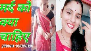 Mamta shukla team funny jokes & shayari part ( 29 ) मर्द को क्या चाहिए