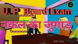 Make Joke Of- नक़ल का जुगाड़ ! U.P. BOARD EXAM 2019 ! CHEAT U.P. | MJO | JOK |  | Hindi Joke!!