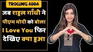 I Love Mr Narendra Modi, Says Rahul Gandhi in Pune | Funny Troll
