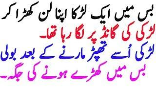 Pathan Funny Ganday Latifay And Jokes | Husband vs Wife Jokes 2018 |  Sardar Hit Jokes 2018 in Urdu