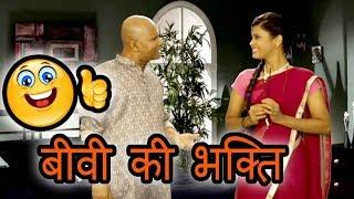 बीवी की भक्ति | Biwi Ki Bhakti | Husband Wife Comedy | Hindi Jokes | Funny Videos