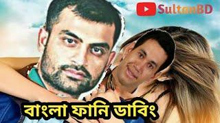 Ban vs Nz test Series। Bangla funny dubbing। Ban vs Nz live match। Bangla dubbing। SultanBD
