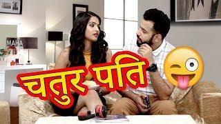 चतुर पति | Husband Wife jokes in Hindi | Thug Life Videos