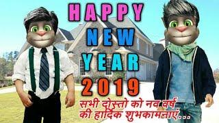 Happy New Year 2019 Funny Wishes Shayari। Talking Tom Comedy video। Billu ki shayari