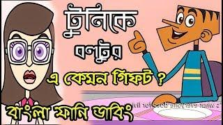 টুনিকে বল্টুর এ কেমন গিফট ????????Bangla Funny Jokes 2018।। Tuni ke boltur e kemon Gift।। Comedy Buz