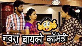 नवरा बायको कॉमेडी | Husband Wife Comedy | Marathi Jokes | Funny Videos