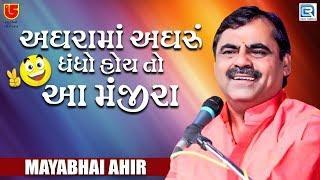 Mayabhai Ahir New Jokes | અઘરામાં અઘરું ધંધો હોય તો આ મંજીરા | Mayabhai Ahir Comedy | Khorai Live