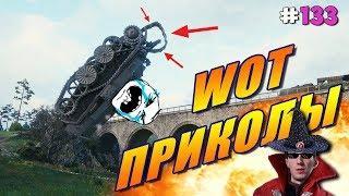 World of Tanks Приколы #133 (Я Несу Радость????)