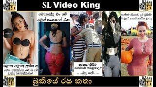 Bukiye Rasa Katha - 26 FB Jokes Sinhala