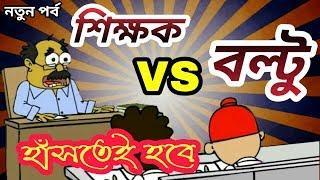 Bangla New Cartoon Jokes | শিক্ষক VS বল্টু | Bangla Funny Dubbing Animation Video 2018
