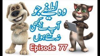 Top Funny Jokes in Punjabi Talking Tom & Ben News Episode 77 | New Episode 77