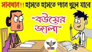 Bangla Funny Dubbing | বউয়ের জালা | Bangla Funny Video | Bangla New Jokes 2019  Bangla funny video,