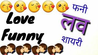 ????Funny Love Shayar ki Shayri ????  Funny type Love Shayri | New Love Comedy Shayari